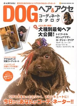 Dog_book_