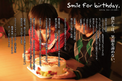 Smile_for_birthday_2